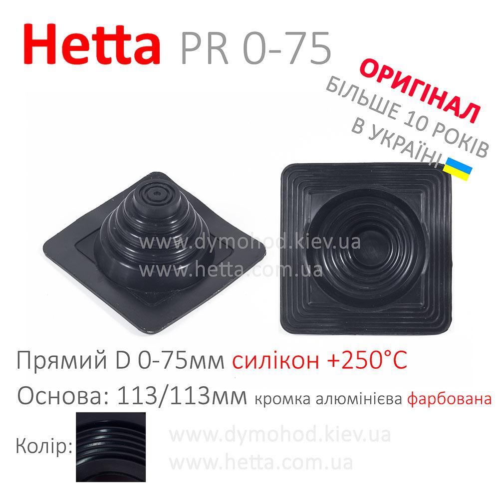 PR-0-75-new