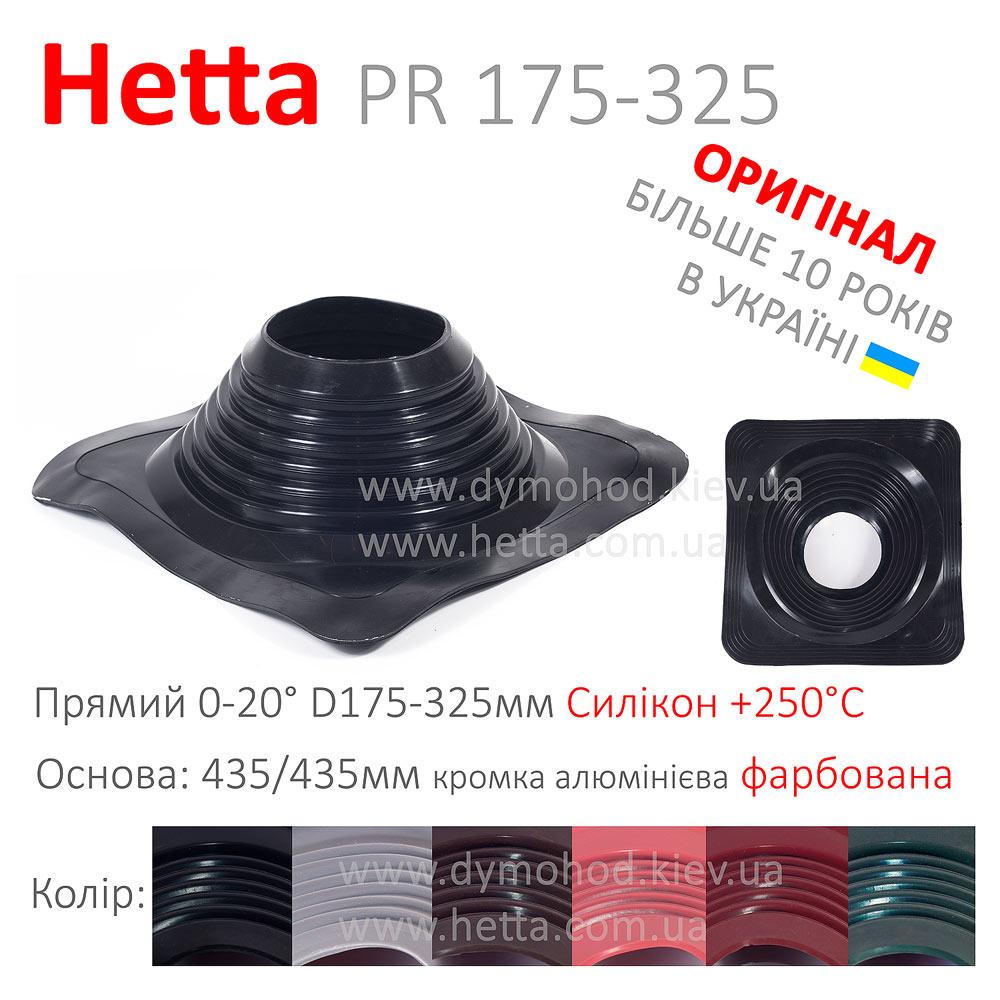 PR-175-325-new