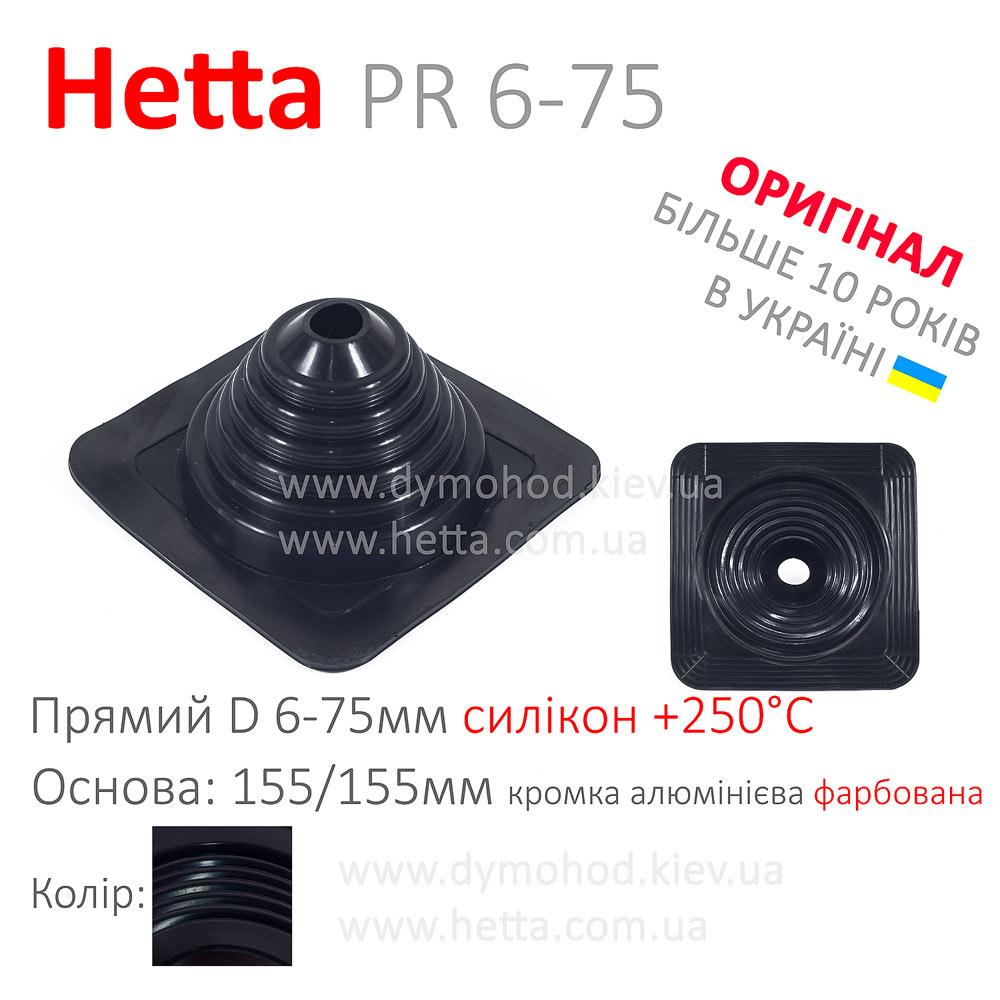 PR-6-75-new