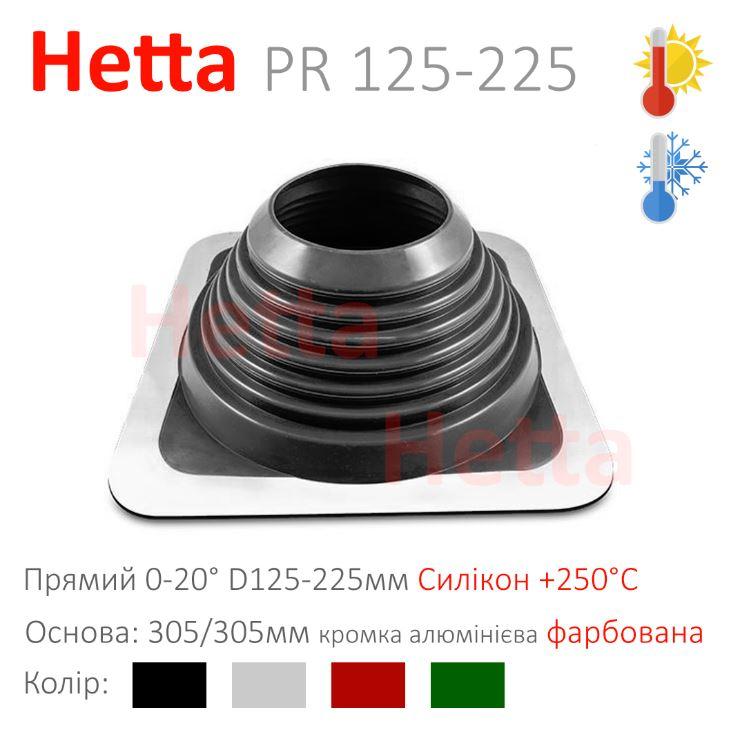 Проходка Мастер флеш для крыши Hetta PR 125-225