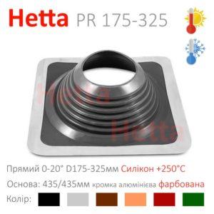 Мастер флеш для прохода кровли Hetta PR 175-325