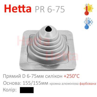 Проход крыши из силикона для тонких труб Hetta PR 6-75
